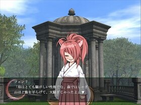 北お~かみ様!FenrirEpisode Game Screen Shot4