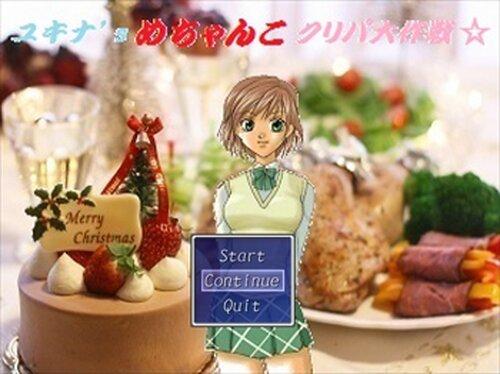 ユキナ's めちゃんこクリパ大作戦☆ Game Screen Shot2