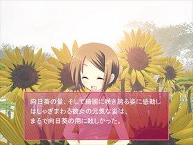 こいぷれ! Game Screen Shot4