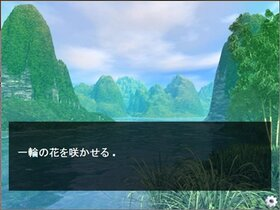 オウの花 Game Screen Shot5