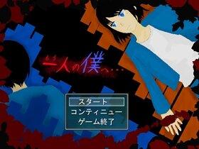 もう一人の僕へ・・・ Game Screen Shot2