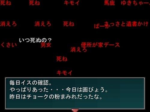 もう一人の僕へ・・・ Game Screen Shot4
