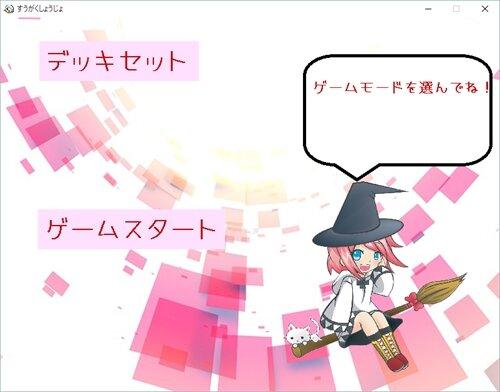 すうがくしょうじょ Game Screen Shot1