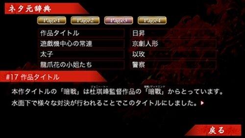 紅蜘蛛外伝:暗戦フルボイス版 Game Screen Shot3