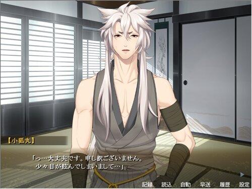 LoveSituation小狐丸編体験版 Game Screen Shot1