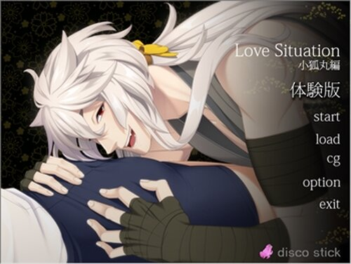 LoveSituation小狐丸編体験版 Game Screen Shot2