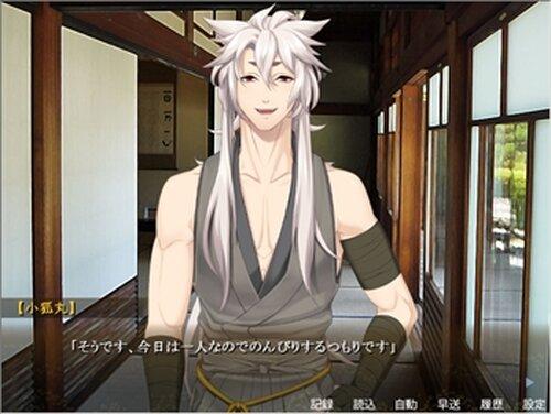 LoveSituation小狐丸編体験版 Game Screen Shot4