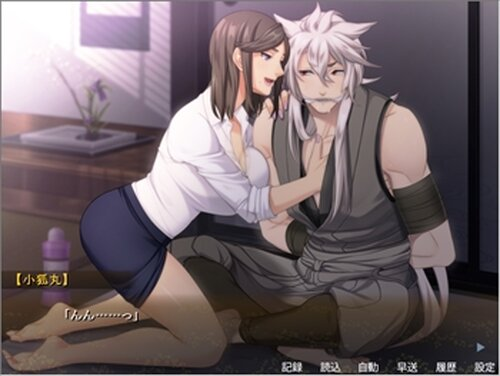 LoveSituation小狐丸編体験版 Game Screen Shot5
