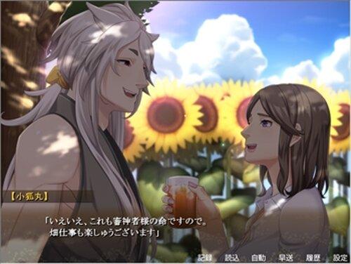 LoveSituation小狐丸編体験版 Game Screen Shots