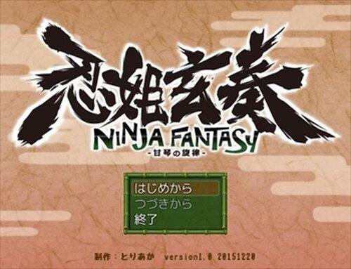 忍姫玄奏 NINJA FANTASY ~甘琴の旋律~ Game Screen Shots