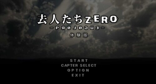 去人たちZERO -prologue- Game Screen Shot2