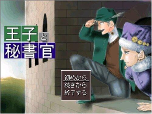 王子と秘書官 Game Screen Shots