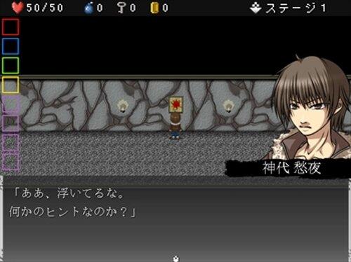 鏡花水月~Truth in the hollow~ Game Screen Shot2