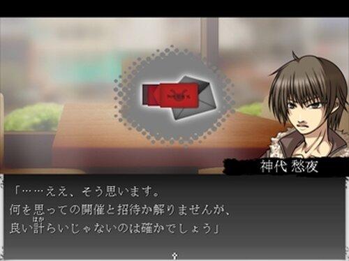 鏡花水月~Truth in the hollow~ Game Screen Shot3