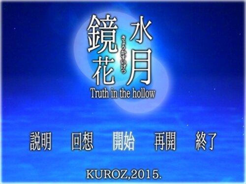 鏡花水月~Truth in the hollow~ Game Screen Shots