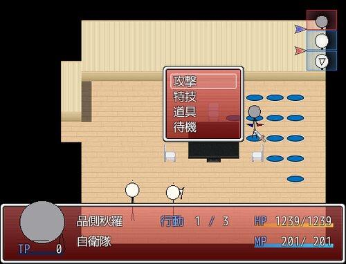 未来物語e2 Game Screen Shot1