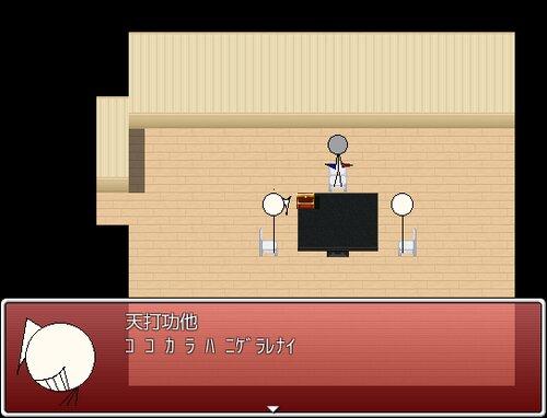 未来物語e2 Game Screen Shot2