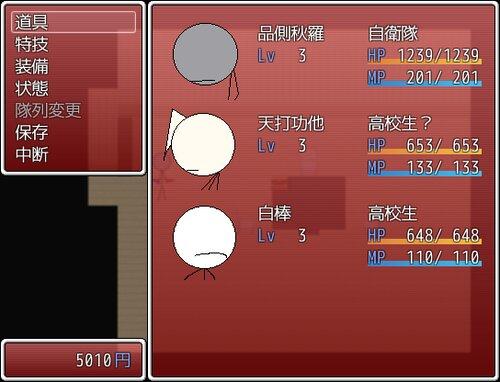 未来物語e2 Game Screen Shot3