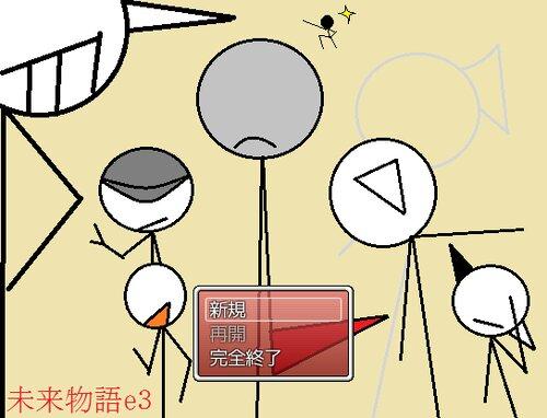 未来物語e2 Game Screen Shot5