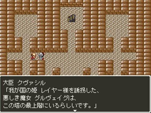 グルヴェイグの塔 Game Screen Shot1