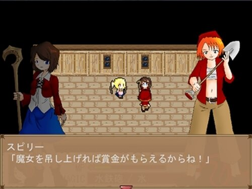 魔女のサニー Game Screen Shot5