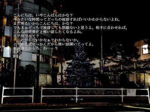 おこわ~サンタ~ Game Screen Shot1