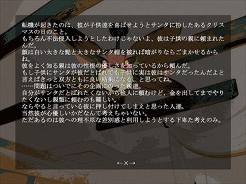 おこわ~サンタ~ Game Screen Shot2