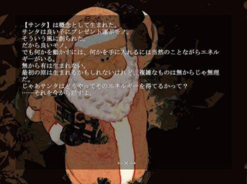 おこわ~サンタ~ Game Screen Shot3