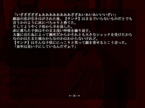 おこわ~サンタ~ Game Screen Shot4