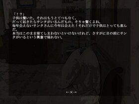 おこわ~サンタ~ Game Screen Shot5