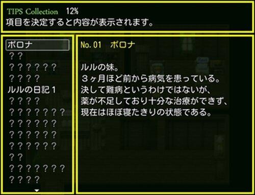 Yu-Sha ~境界へのクロスロード~ R Game Screen Shot5