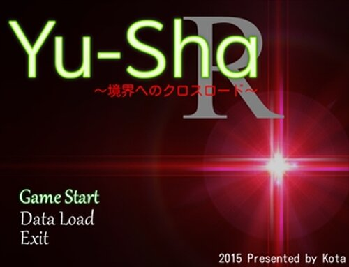 Yu-Sha ~境界へのクロスロード~ R Game Screen Shots