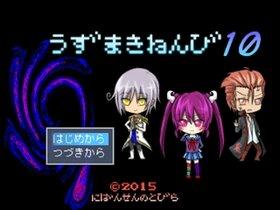 うずまきねんび10 ~KM作戦~ Game Screen Shot2