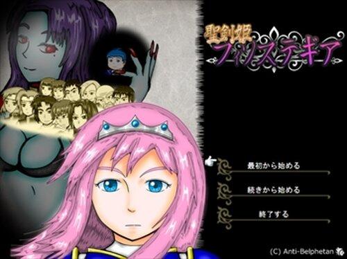 聖剣姫フィソステギア Game Screen Shots