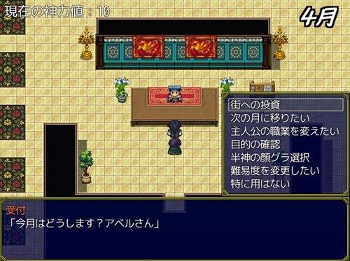 オリュンポス神話伝 Game Screen Shot1