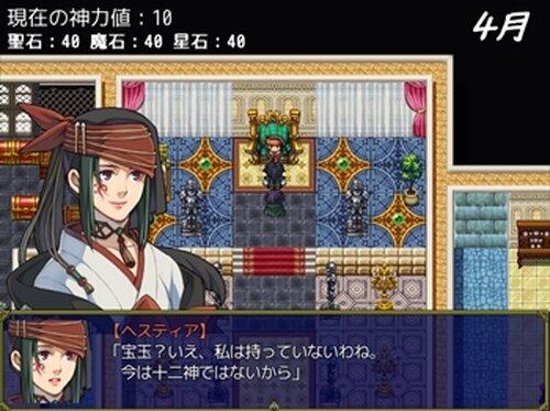オリュンポス神話伝 Game Screen Shot4