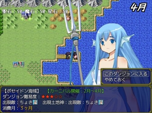 オリュンポス神話伝 Game Screen Shot5