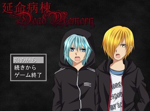 延命病棟~DeadMemory~ Game Screen Shot1