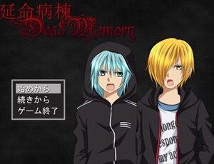 延命病棟~DeadMemory~ Screenshot