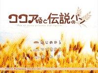 ココア姫と伝説のパン