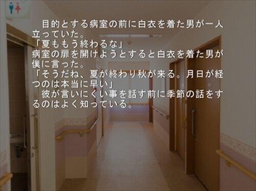 葉月 Game Screen Shot2