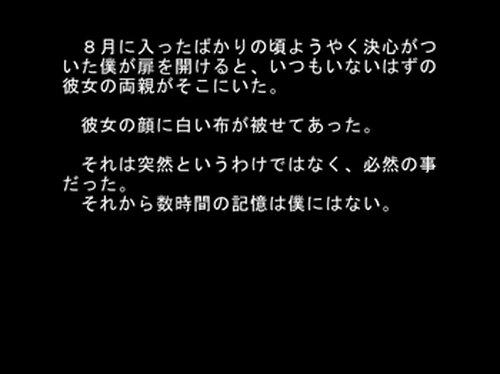 葉月 Game Screen Shot3