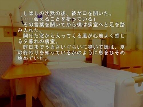 葉月 Game Screen Shot4
