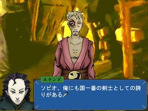 カンムイ Game Screen Shot3