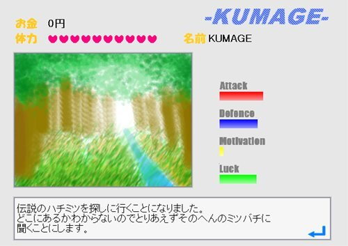 くまげー Game Screen Shot1