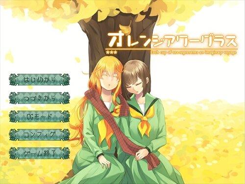 オレンジアワーグラス第3章 Game Screen Shot1