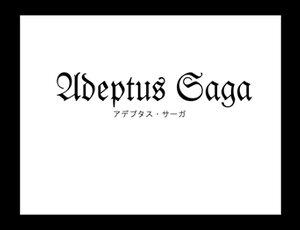 Adeptus Saga ~アデプタス・サーガ~ Screenshot