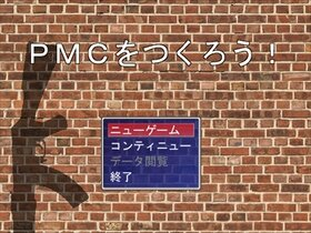 PMCをつくろう! Game Screen Shot2