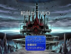 和尚がTWO Game Screen Shot2