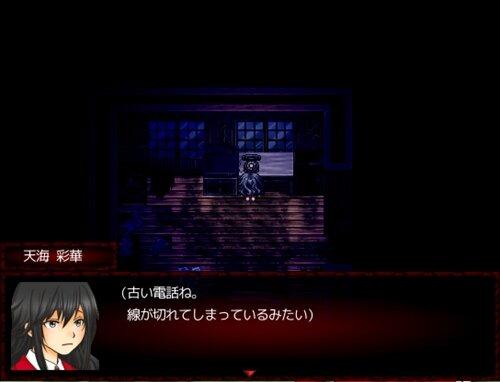 夢幻の欠片~鎮魂歌編~ Game Screen Shot1